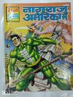 Mai To Abhi Aaya Hoon Parmanu Raj Comics No 582   eBay