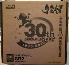 Gr2 Giant Robo Yamaguchi Sp 30th Anniversary Revoltech Kaiyodo Hobby Japan
