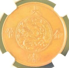 1911 CHINA Empire 10 Cent Copper Dragon Coin NGC MS 63 BN