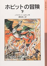 The Hobbit Vol. 2 of 2 (Japanese Edition) by Tolkien, J. R. R.
