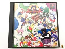 PUYO PUYO 2 SPINE CARD STICKER - SONY PLAYSTATION 1 PS1 JAP - PS10274