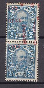 Montenegro - 1905 - Michel 55 - error overprint - MNH/MH