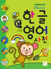 HANGUL ENGLISH DICTIONARY FOR CHILDREN 300 WORD PICTURE KOREAN BOO