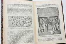 Ivanov Medieval history, old book, Russia 1908