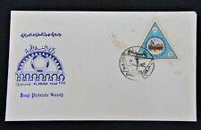 First Day Cover Issue AL HEJRA YEAR 1st MOHARRAM 1969