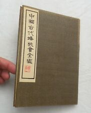 CHINESE ACCORDION BOOK Biographies of the Celestial Beings.., Hand-Paint Images