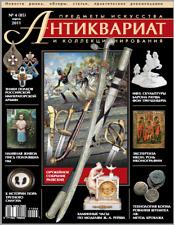 ANTIQUES ARTS & COLLECTIBLES MAGAZINE #85 Apr2011_ЖУРН. АНТИКВАРИАТ №85 Апр.2011