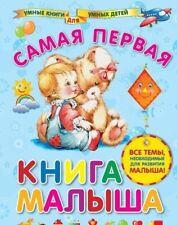 """А. Далидович """" Самая первая книга малыша """"  Russische Bücher"""