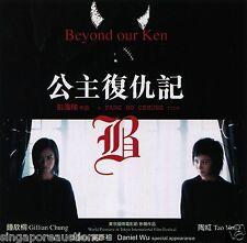 BEYOND OUR KEN 公主復仇記 - 鍾欣潼, 陶紅, 吳彥祖 (ORIGINAL VCDS / VIDEO CDS) RARE! LAST ONE!