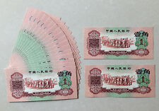People's Bank of China issued the third set of Rmb 1 jiao(Claret)1960
