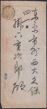JAPAN, Taiwan,1914. Cover 152, Hsinchu - Tokyo