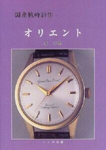 ORIENT Kokusan udedokei 11 Domestic watch Catalog 1999 Japan Book