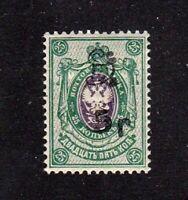 Armenia stamp #144, MHOG, 1920, SCV  $10.00