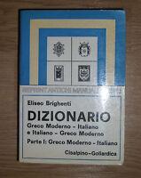 ELISEO BRIGHENTI - DIZIONARIO GRECO MODERNO - ITALIANO - 1980 HOEPLI (XR)