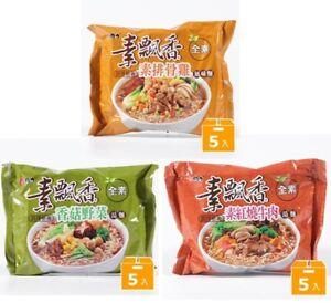 維力 Wei Lih Vegetarian Flavours Instant Noodles 5 pack/set - Select*