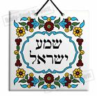 """Shema"""" Israel Wooden Tile 15x15cm Jewish Vintage Pottery FLORAL Judaica Gift"""