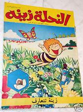 Zina wa Nahoul النحلة زينة Arabic  No 2 Lebanon Lebanese Comics 1980s