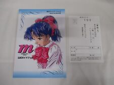 PS/SS -- M emu Kimi wo Tsutaete Official Guide Book -- JAPAN Game Book. 34121