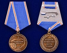 ex-USSR RUSSIAN MEDAL AWARD - RUSSIAN ARMY - IN MEMORY OF SERVICE - SPACE TROOPS