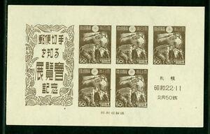 JAPAN  1947  SAPPORO PHILATELIC EXHIBITION  Block S/S  Sk# C117  MINT MNH /**