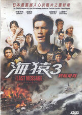 Umizaru 3 The Last Message DVD Hideaki Ito Ai Kato Japanese NEW Eng Sub Disaster