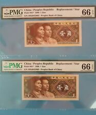 1980 China 1 Jiao Replacement Consecutive 2  Notes PMG66 EPQ <881*>