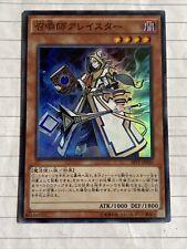 Alesiater The Invoker Super Rare Japanese Spfe-jp026