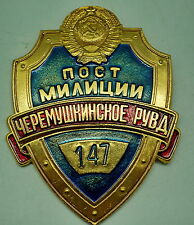Original Soviet Russian Post Police Militsiya RUVD Cheryomushki Badge Obsolete
