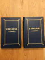 N. Karamsin Works 2Vol. Николай Карамзин Сочин., Russische Klassiker UdSSR 1984