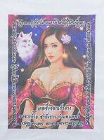 Talismano Pha Yant Tailandese Nang Jing Jork Gao Hang Renard A Nuovo Code 1869