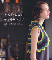 CROCHET DAILY WEAR CLOTHES Autumn Winter - Japanese Craft Book from Japan
