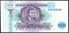 1994 Russia 1000 Biletov MMM Banknote * 48395588 * UNC *