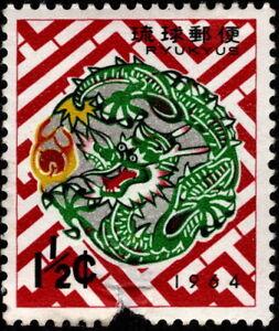 Ryukyu Islands - 1963 - 1 1/2 Cents Dragon New Year 1964 Issue # 117 Mint F-VF