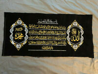 Velvet Poster Embroided Islamic Art with Ayatul Kursi (Without Frame) 25x12