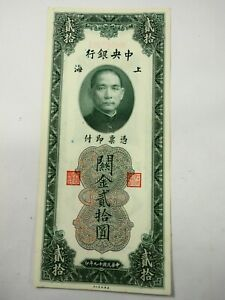 Central Bank of China 1930 Issue 20 Custom Gold Units Pick # 328,MH567391 Unc.