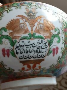 Rare Antique Chinese Rose Medallion Bowl Persian Islamic, Shah Naser al-Din