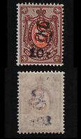 Armenia 1920 SC 152b mint . g2112