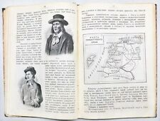 1910 Imperial RUSSIA ГЕОГРАФИЯ с Планами и Картами GEOGRAPHY Illustrated BOOK