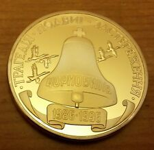 Chernobyl Nuclear Disaster Gold Coin Soviet Union Radiation USSR Putin KGB Old
