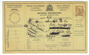 GREECE Parcel Card, Higgins & Gage #N5 used to Belgium