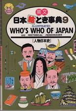 JAPANESE PEOPLE - WHO'S WHO OF JAPAN - EXCELLENT PB FAST FREE POST FROM SYDNEY