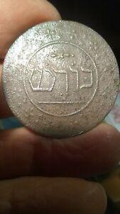 Mystery Israel Jewish/ Hebrew Copper Medal Token Summer Camp