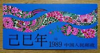 CHINA 1989 Booklet SB16 T133 New Year of Snake stamp 蛇小本 Markenheftchen