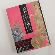KANO HOGAI and Great Disciples, Modern Japanese Paintings, w/Obi, F/S