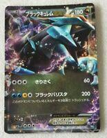 008//018 BKB *RARE* POKEMON JAPAN JAPANESE HOLO EX carte card game KYUREM