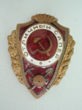 SOVIET RUSSIA EXCELLENT COMBAT ENGINEER BADGE MEDAL. RARE! VF+