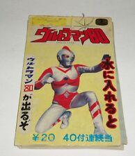 1980 ULTRAMAN Trading Card display Japan unusual contest?
