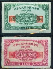 P.R.China 1956 Rice Coupon 2pc