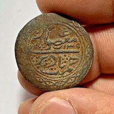 ANCIENT ROMAN ISLAMIC DRACHM BRONZE COIN  11.4gr 28.1mm