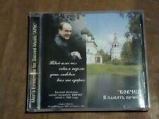 Men's Ensemble for Sacred Music- Ark Ковчег В Память Вечную Russian Religious CD